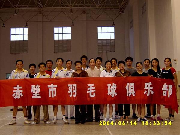赤壁市羽毛球俱樂部