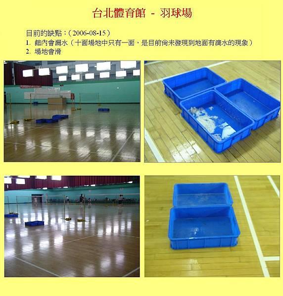 台北體育館.JPG