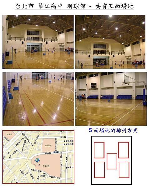 台北市華江高中羽球館-1.JPG