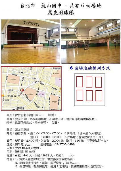 台北市-龍山國中-萬友球隊.JPG