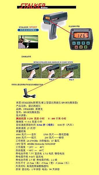 測速儀-1-可用於羽球的測速