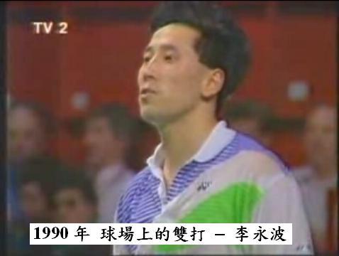 男雙-中國-李永波-1.JPG