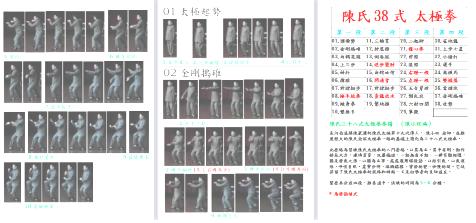 38式-分解導引片.png