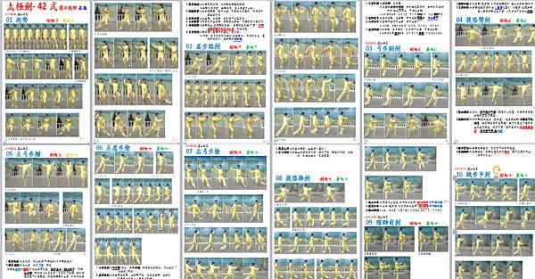 42式劍-分解導引片.png