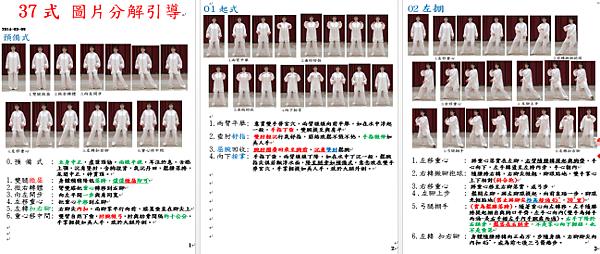 37式-分解導引片.png
