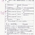 台北市教育局收費項目-2.jpg