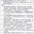 台北市教育局收費項目-1.jpg