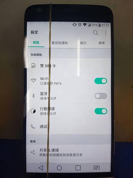 LG G5 信号故障灯控造成短路-1.jpg