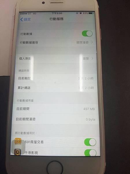 21.蘋果無WIFI可下載APP-3.jpg
