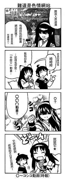 狐仙與NICO(中文)