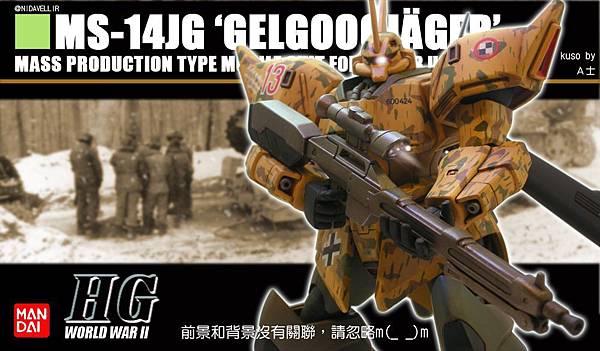 GELGOOG1.JPG