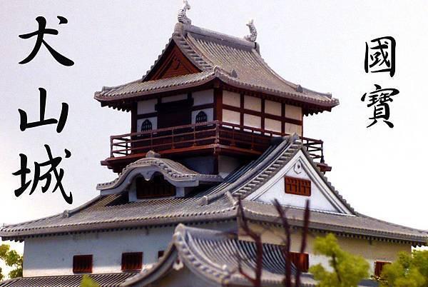 犬山1.jpg