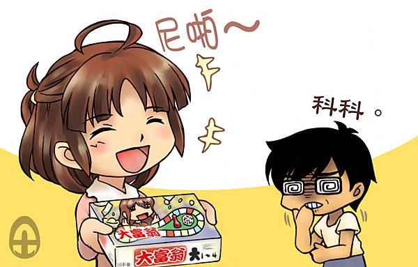 a-girl 大富翁.jpg