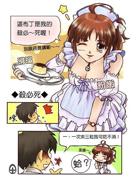 a-girl waitress.jpg