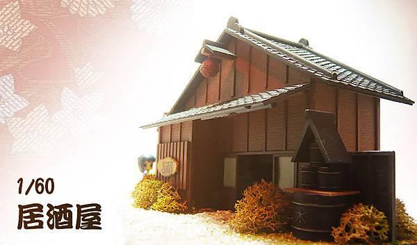 izakaya-1.jpg