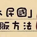 大民國通販.jpg