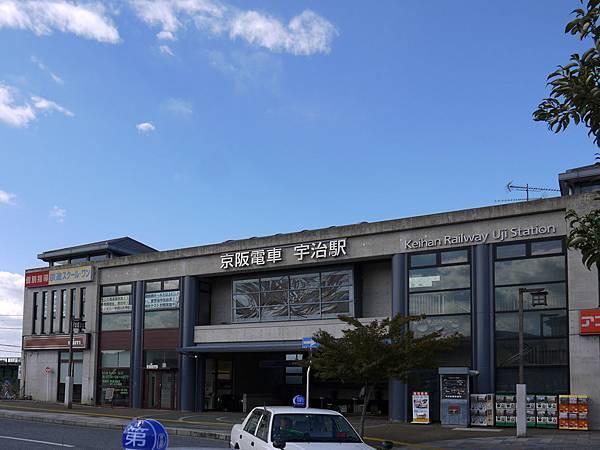 1108-京阪宇治站1