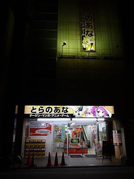 1109-京都虎穴