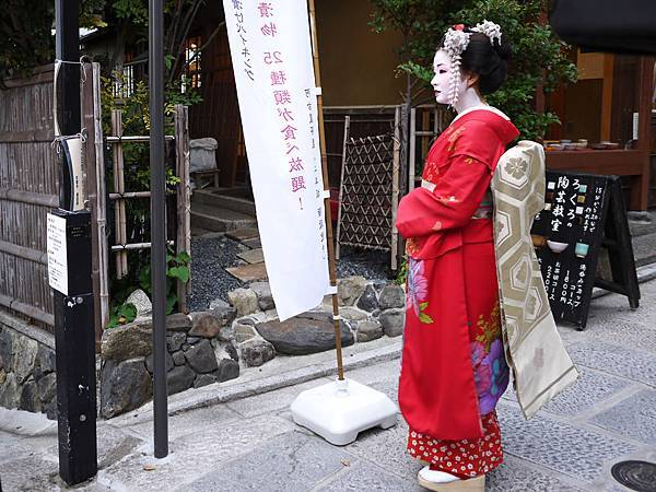 1110-藝妓