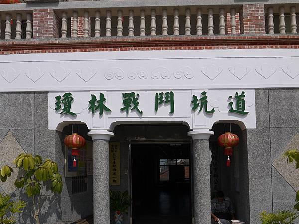 1027-瓊林戰鬥坑道1