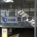 小田急登戶站