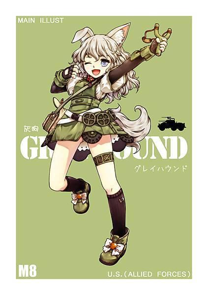 greyhound-test