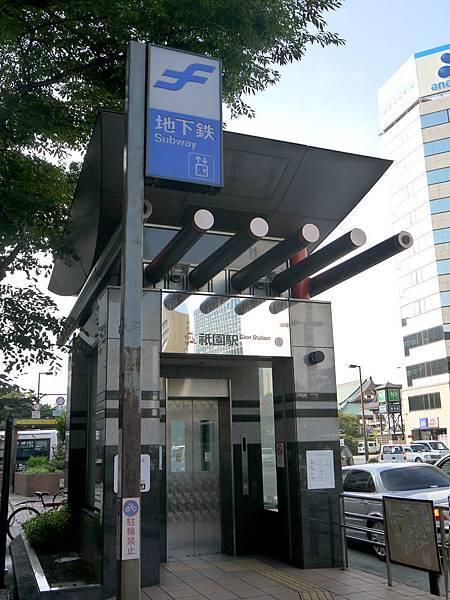 博多地下鐵祇園站