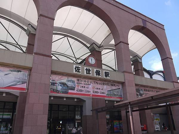 JR佐世保站
