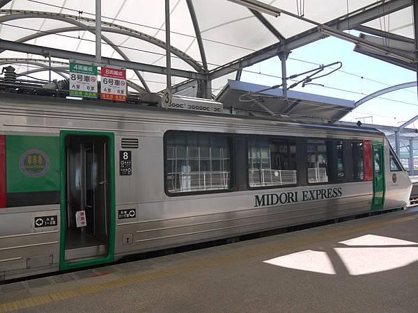 midori_express