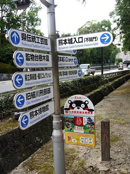 熊本城告示牌