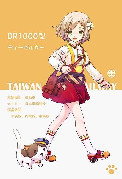 DR1000-color0920.jpg