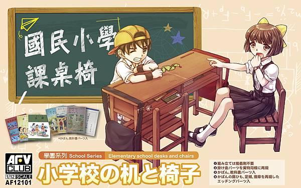 小學校課桌椅