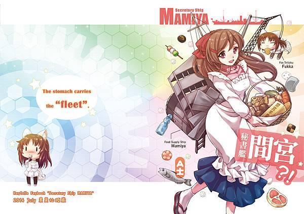 mamiya-cover0719.jpg
