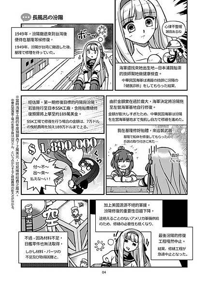 台湾の陽々拾遺集_004.jpg