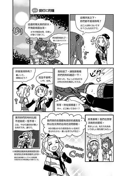 台湾の陽々拾遺集_016.jpg