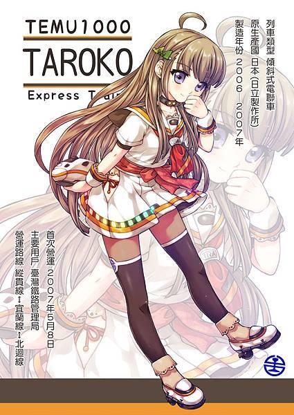 taroko0925-word.jpg