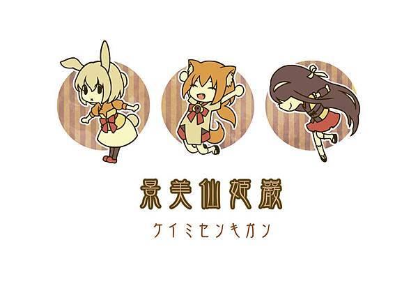 狐仙紙袋2.jpg