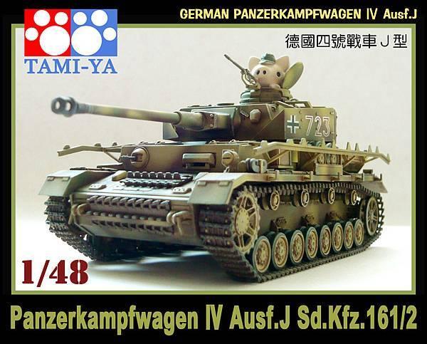 四號戰車-1.jpg