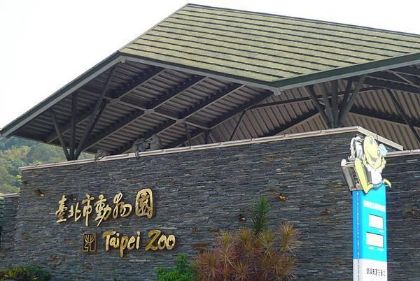Taipei Zoo.jpg
