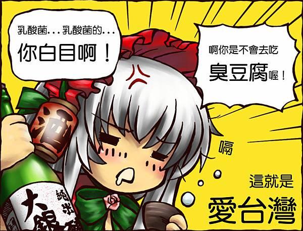 紅燈籠-臭豆腐.jpg
