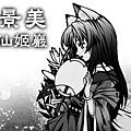 ffk2-景美仙姬巖.jpg