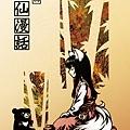 狐仙之四封面