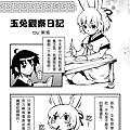 fox comic-4-P27.jpg