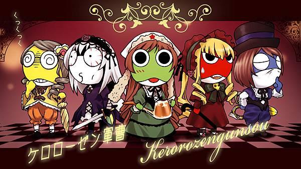 薔薇青蛙小隊集結.jpg