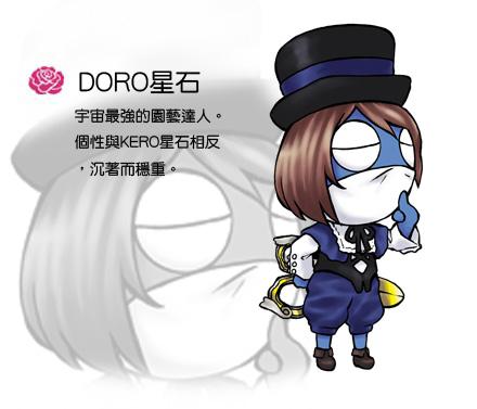 DORO星石
