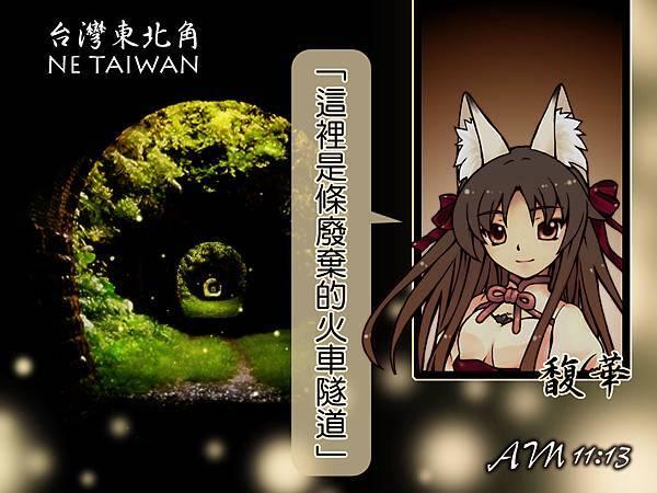 狐仙與廢棄隧道