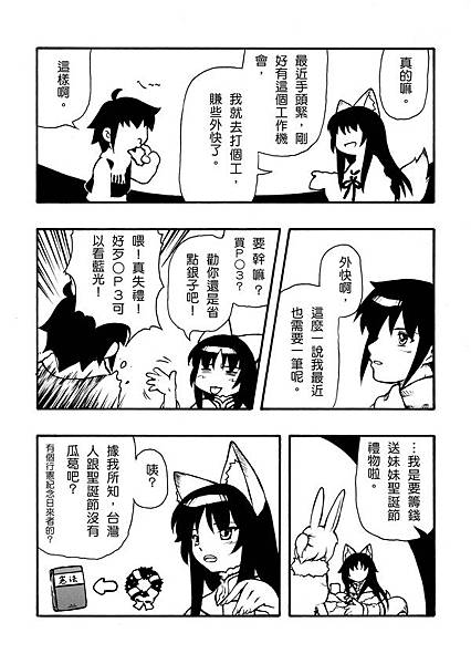 fox comic-5-5.jpg