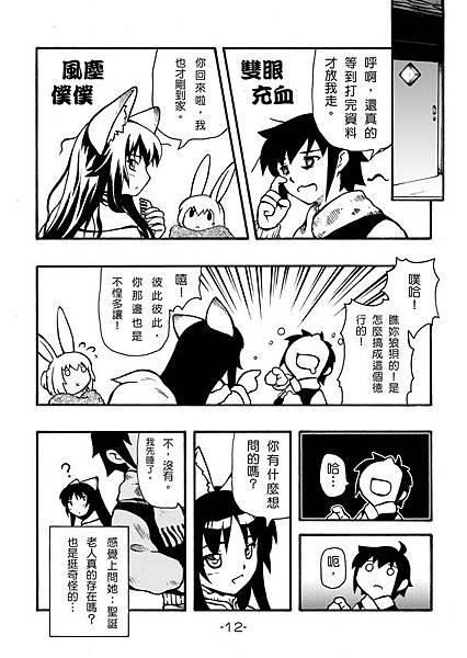 fox comic-5-12.jpg