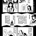 狐仙之六p8