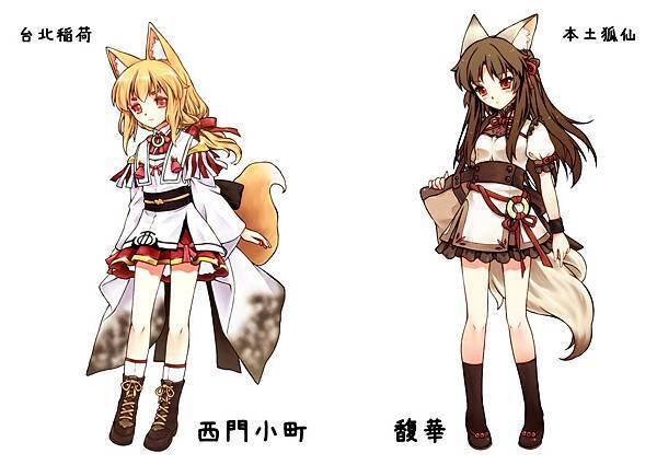 兩隻狐仙-1.jpg